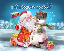 Поздравления к Новому году 2013