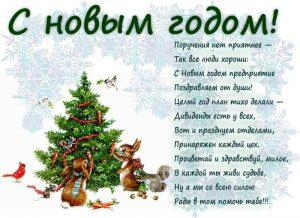 Поздравления на Новый год 2015 для коллег короткие