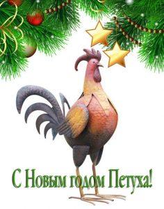 Поздравления с Новым годом Петуха