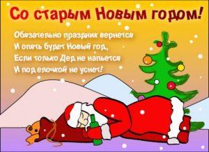 Новогодние поздравления смешные короткие