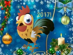 Поздравления на год Петуха 2017