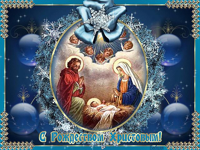 Маму поздравления с рождеством христовым