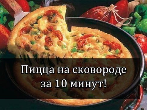 пицца на кефире на сковороде за 10 минут рецепт