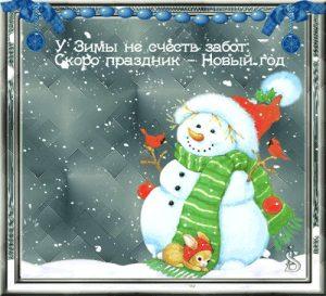 Поздравления короткие с Новым годом Петуха 2017