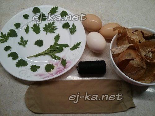 Яйца и луковая шелуха для окрашивания