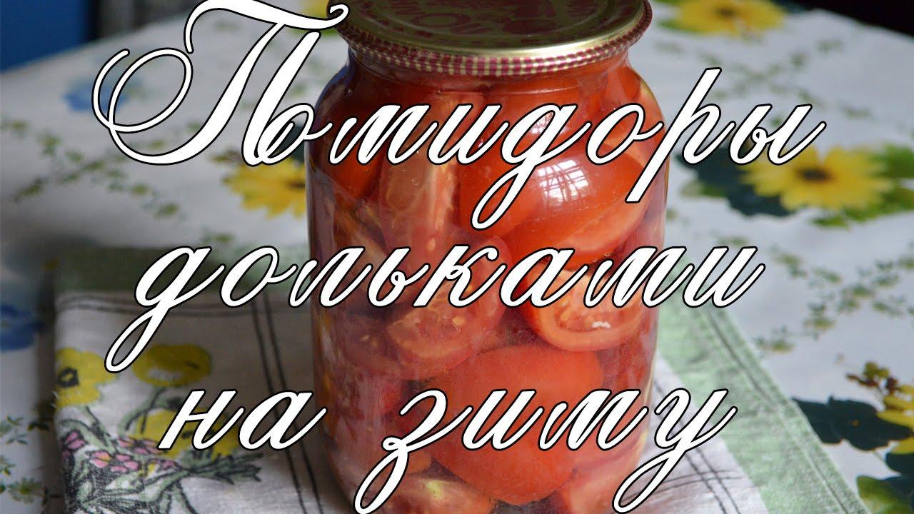 помидоры на зиму рецепты с фото пошагово с чесноком