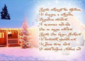 Поздравления на Новый год 2015 короткие