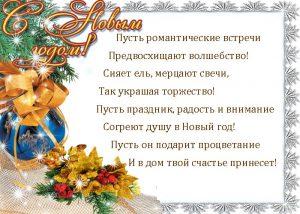 Поздравления с Новый годом 2015 для коллег
