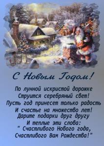Поздравления на Новый год Козы
