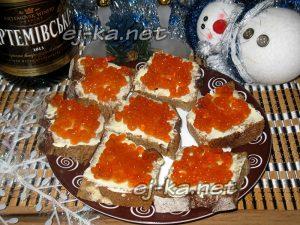 Бутерброды с красной икрой