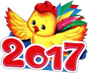 Пожелания с Новым годом Петуха