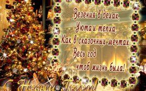 Новый год желания