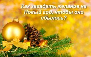 Как загадать желание на Новый год, чтобы сбылось?