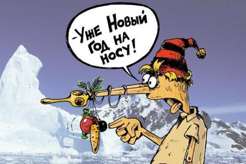 картинки смешные новый год