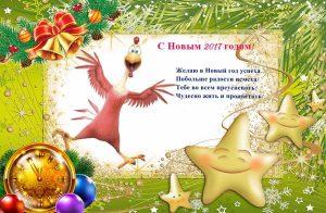 Смс-поздравления с Новым годом 2017