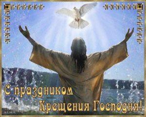 Поздравление с Крещением 19 января: смс короткие в стихах