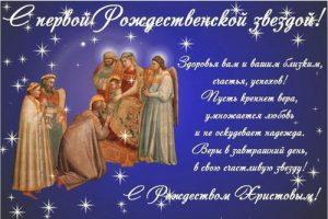 Поздравления с Рождеством Христовым в 2016 году
