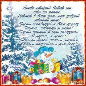 Поздравления со Старым Новым годом 13 января