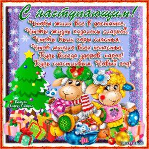 Поздравления со Старым Новым годом 13 января: смешные