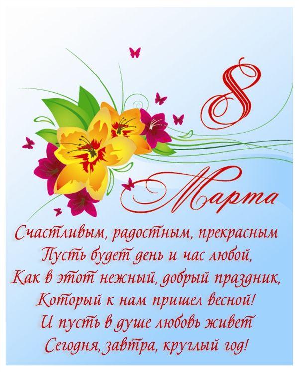 Поздравления к 8 марта в стихах женщинам открытка, днем