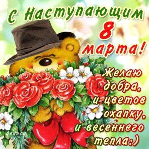 Поздравления с 8 марта для любимой