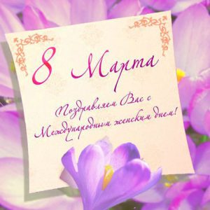 Как интересно поздравить женщин с 8 марта в стихах