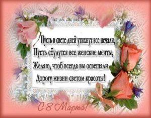 Поздравления с 8 марта для бабушки