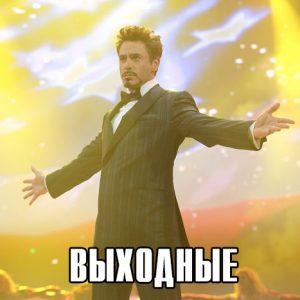 Выходные дни в ноябре 2015 года в России