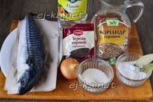 Ингредиенты для засола скумбрии