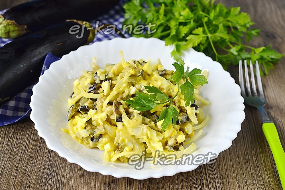 Салат из жареных баклажанов с яйцом