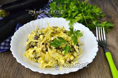 Салат из баклажанов с яйцом, майонезом и маринованным луком