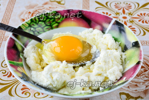 Вбиваем одно яйцо и перемешиваем с творогом