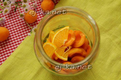 закладываем абрикосы и апельсины