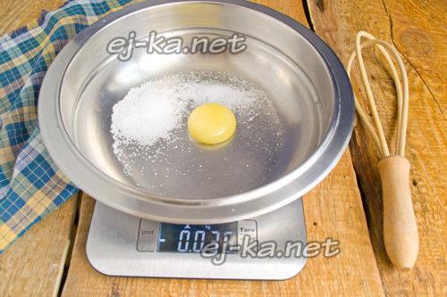 Яйцо с сахаром