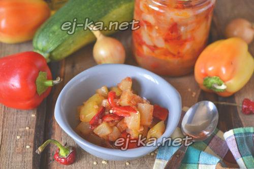 салат из кабачков на зиму готов
