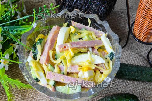 салат с ветчиной, сыром, огурцам и яйцом готов