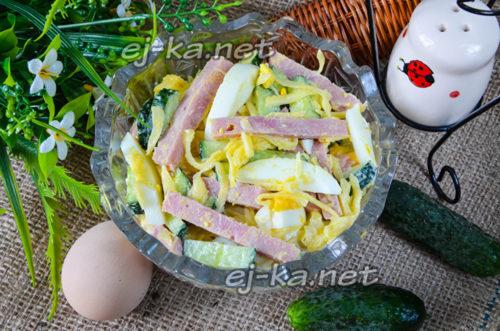 салат с ветчиной, сыром, огурцам и яйцом