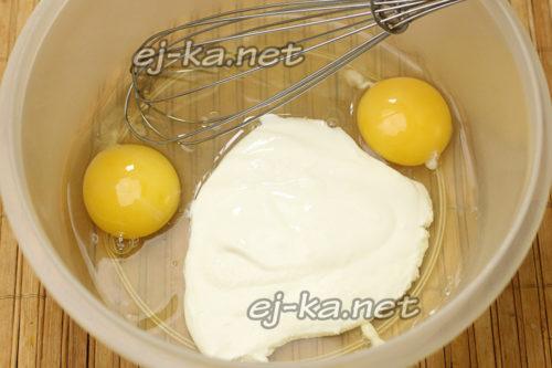 смешиваем яйца и сметану