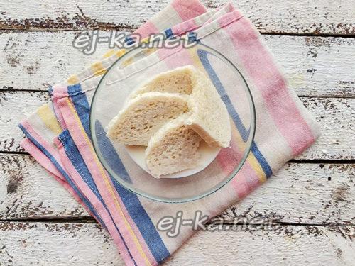 намочить хлеб