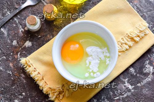 яйцо смешать с крахмалом