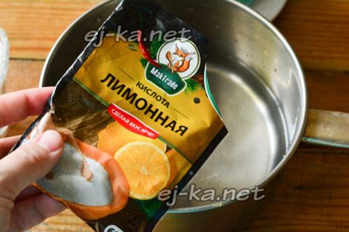 Всыпать лимонную кислоту