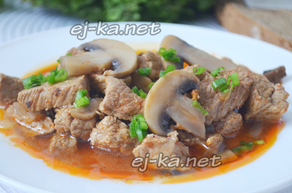 тушеная телятина с грибами