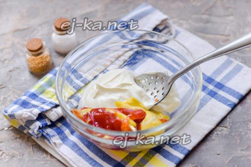 смешать сметану, горчицу и кетчуп