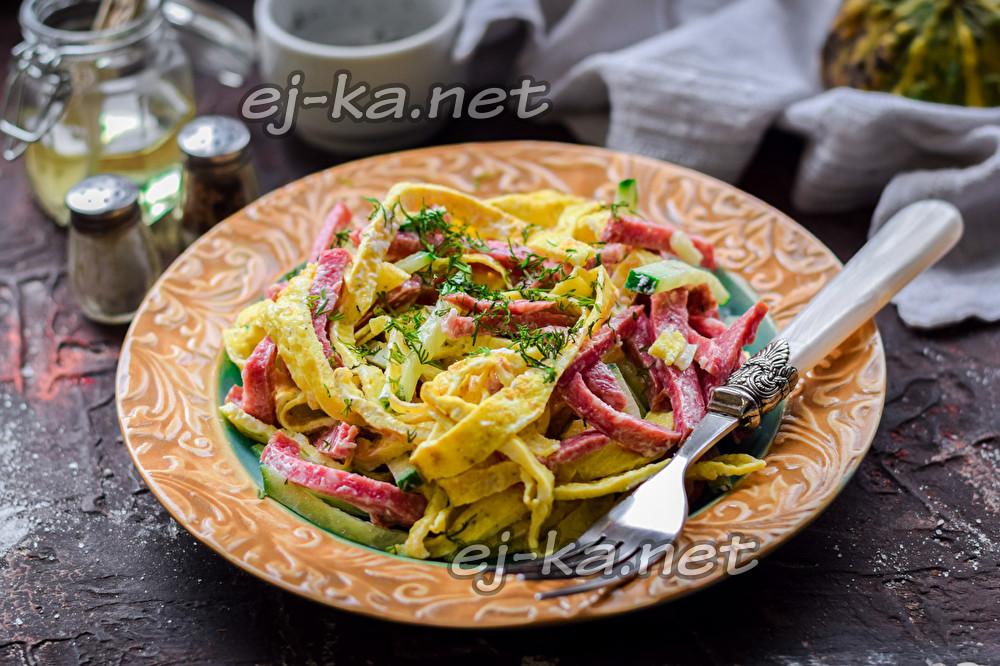 салат с блинчиками и копченой колбасой