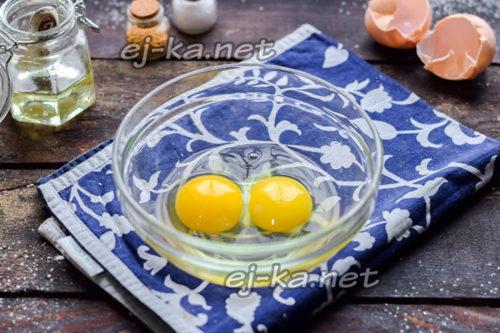 разбить пару куриных яиц