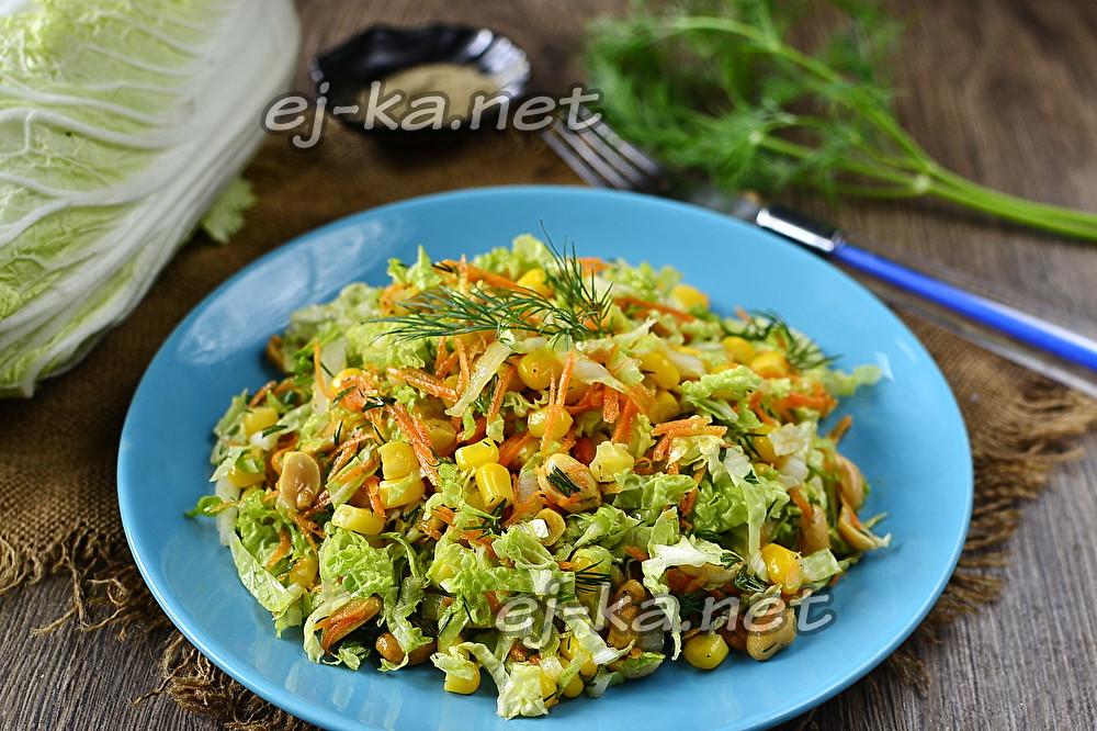 салат с кукурузой и арахисом