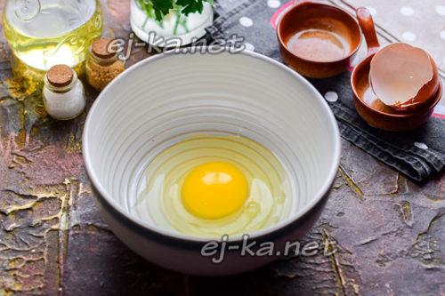 разбить одно яйцо