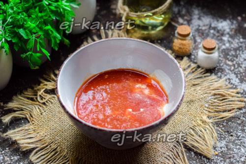 смешать томат и сметану