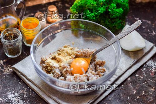 добавить яйцо и специи